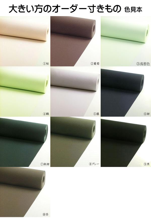 洗える着物 大きな方用着尺 色無地ちりめん 42cm巾×16.5m 10色 ( 反物 / お誂え仕立 / 紋入れ / 追加刺繍 可能 )