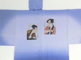 摺り友禅男襦袢 浮世絵 No.17 青
