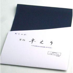 洗える男物半衿 羽二重 No.3鉄紺