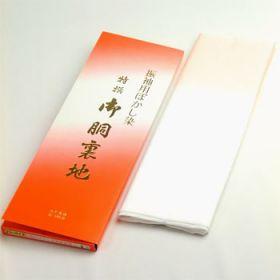 正絹振袖用胴裏 オレンジピンクぼかし 広巾 フリーサイズ 高級生地