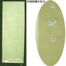正絹内袖刺繍長襦袢 薄鶸グリーン