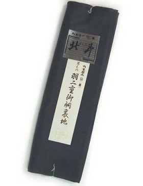 洗える男物胴裏/フジギヌ(ポリエステル)No.10 黒