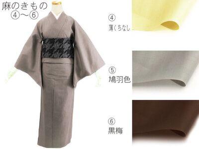 麻の着物 無地 薄くちなし・鳩羽色・黒梅色・オリジナル色