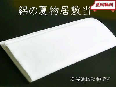 洗える 夏物 絽 居敷当 着物用 (75cm×1.4m)送料無料
