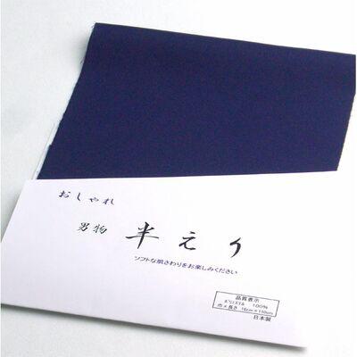 洗える男物半衿 羽二重 No.2紺色