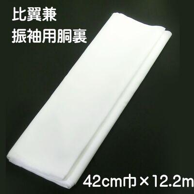 洗える広幅長尺 下着 比翼 / 振袖用胴裏 40cm巾2.2m長さ