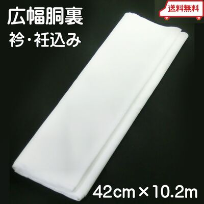 洗える胴裏 幅広 クイーンサイズ 42cm巾×10.2m 衿・衽込み (送料無料)