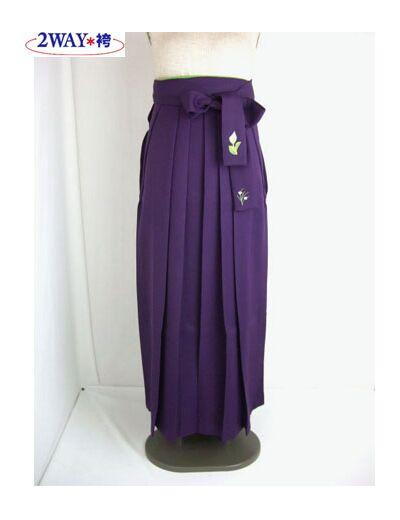 アート小町 無地袴 2WAY 紫 H703