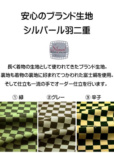 洗える市松 羽織 袷 オーダー仕立 緑系・グレー―系・辛子系より 生地拡大