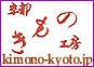 着物 襦袢 袴メーカー 京都きもの工房