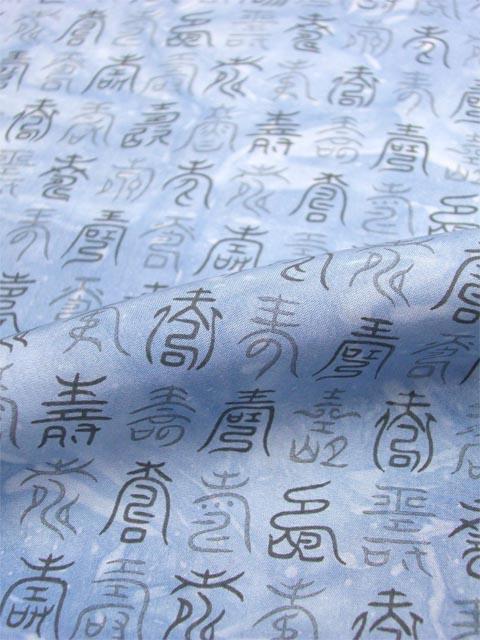正絹 男物肩裏 寿文字柄 たたき青