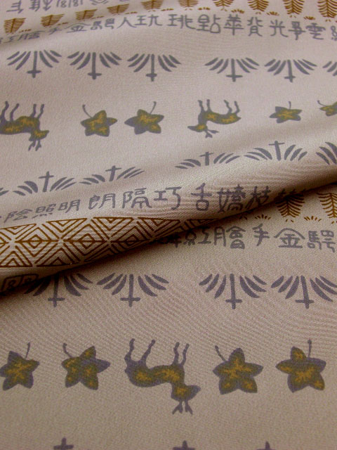 男襦袢『伊達小紋』菖蒲紋 小豆茶