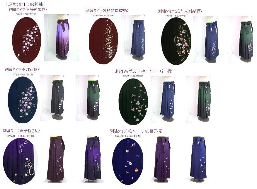 2way袴 オプション刺繍