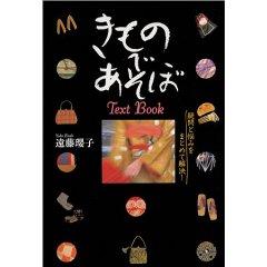 kimonodeasobo 着物関連お勧め本-きものであそぼText Book