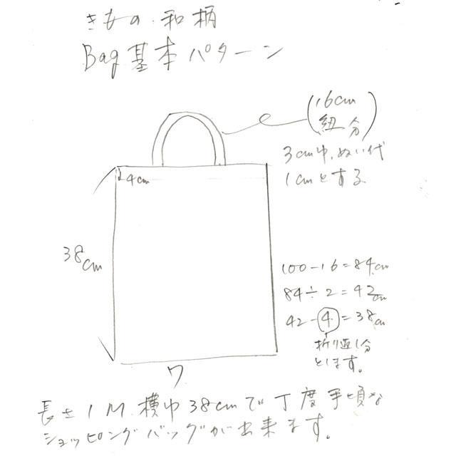 かばんの縫い方・型紙