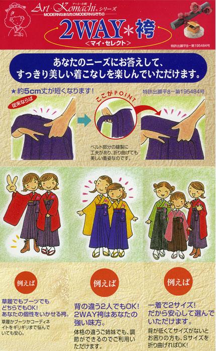 ツーウエイ袴とは袴丈寸法が調節できる袴です