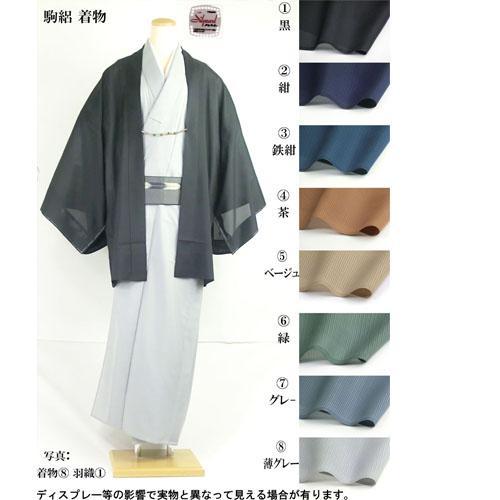 夏物 絽着物・羽織の色見本