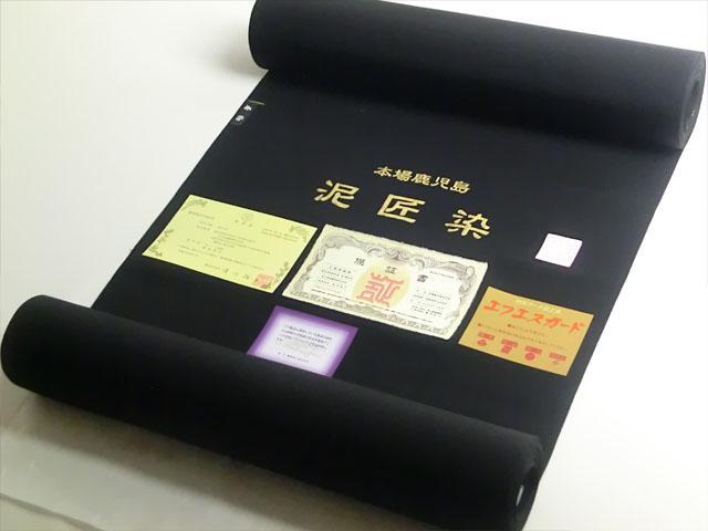 正絹 石持 紋付着物 羽織用 着尺・羽尺セット 高級羽二重 キングサイズ42㎝幅